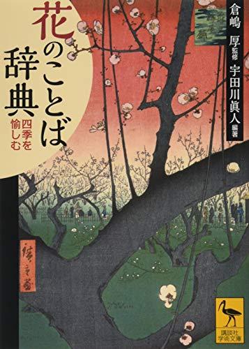 花のことば辞典 四季を愉しむ (講談社学術文庫)の詳細を見る