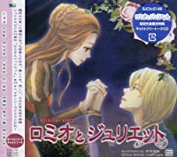 MOMOGURE ROMEO TO JULIET(2CD) by ANIMATION(DRAMA CD) (2010-03-25)