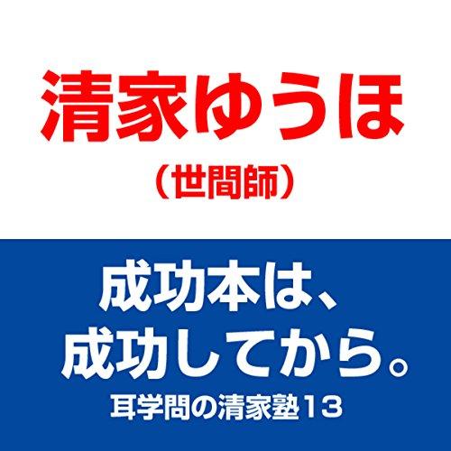 『清家塾13 成功本は、成功してから。』のカバーアート