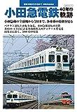 小田急電鉄 40年の軌跡 (イカロス・ムック)