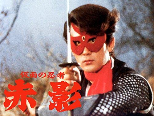 仮面の忍者 赤影