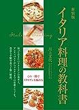 イタリア料理の教科書