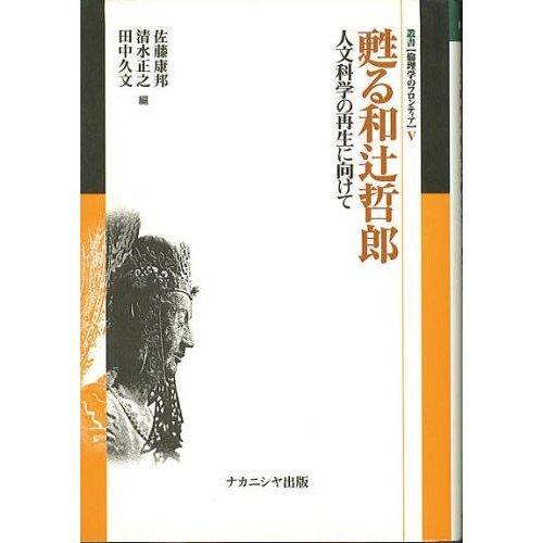甦る和辻哲郎―人文科学の再生に向けて (叢書 倫理学のフロンティア)の詳細を見る