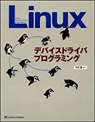 Linux(リナックス)デバイスドライバプログラミング