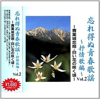 忘れ得ぬ青春歌謡~抒情歌編~ Vol.2 NKDD-374