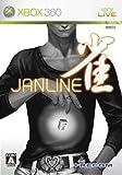 ジャンライン - Xbox360