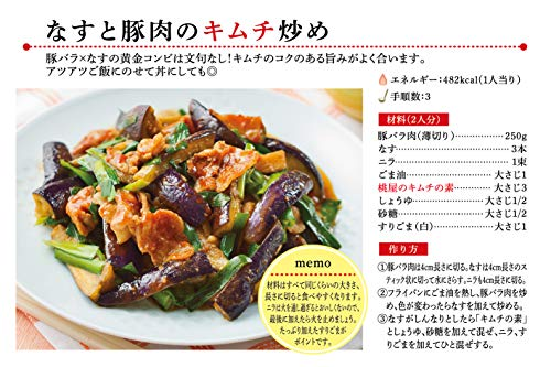 桃屋 キムチの素 お料理いろいろ ボトル620g