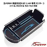 【LFOTPP】トヨタ C-HR 専用 センター �