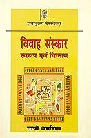 Vivah Sanskar Swaroop Evam Vikas