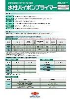 水性ハイポンプライマー;ホワイト_4kg[日本ペイント]