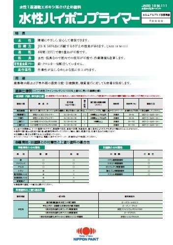 水性ハイポンプライマー;グレー_4kg[日本ペイント]