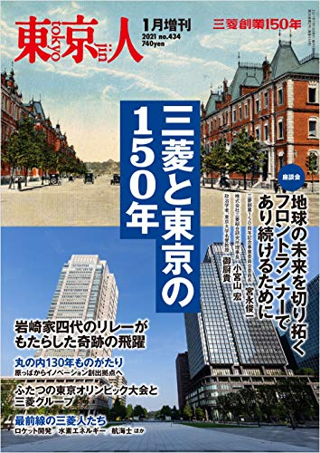 東京人2021年1月[増刊] 特集「三菱と東京の150年」[雑誌]