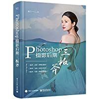 Photoshop photography post three axes (full color)(Chinese Edition)