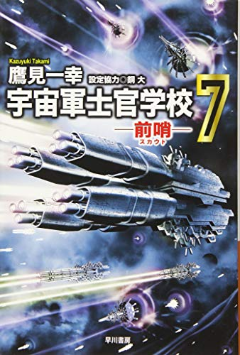 宇宙軍士官学校─前哨─ 7 (ハヤカワ文庫JA)