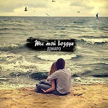 Ты мой воздух