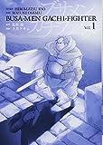 ブサメンガチファイター(1) (ビッグガンガンコミックス)