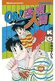 Oh!透明人間(4) (月刊少年マガジンコミックス)