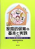家庭的保育の基本と実践〔第3版〕 (家庭的保育基礎研修テキスト)