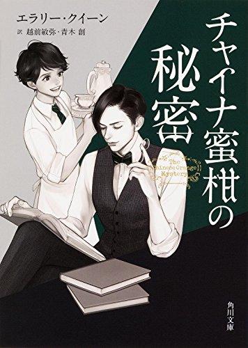 チャイナ蜜柑の秘密 (角川文庫)