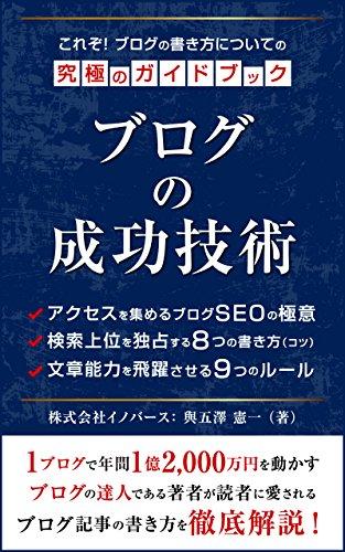 ブログの成功技術:ブログ記事の書き方究極のガイドブック ブログSEOの入門書:個人ブロガーが勝てる唯一の...