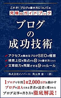[株式会社イノバース與五澤憲一]のブログの成功技術:ブログ記事の書き方究極のガイドブック ブログSEOの入門書:個人ブロガーが勝てる唯一の戦略