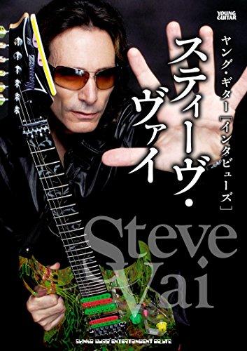 ヤング・ギター[インタビューズ]スティーヴ・ヴァイ