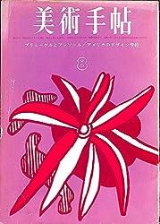 美術手帖 1963年 8月号 ブリューゲルとアンソール 福島秀子