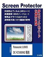【2枚セット】Panasonic LUMIX DC-FZ1000M2専用 液晶保護フィルム(反射防止フィルム・ARコート)