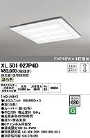 XL501027P4D オーデリック LEDベースライト(LED光源ユニット別梱)(調光器・信号線別売)