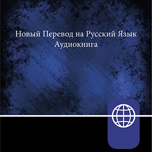 New Russian Translation, Audio Download cover art