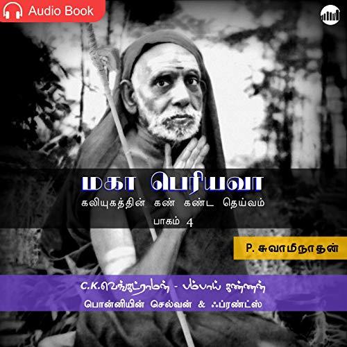 Maha Periava Part 4 cover art