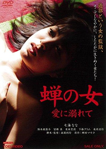 Nanaumi Nana - Semi No Onna Ai Ni Oborete [Edizione: Giappone]