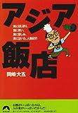 アジア飯店―食にはじまり、食に笑い、食に苦しみ、食に泣いた、人情紀行 (青春文庫)