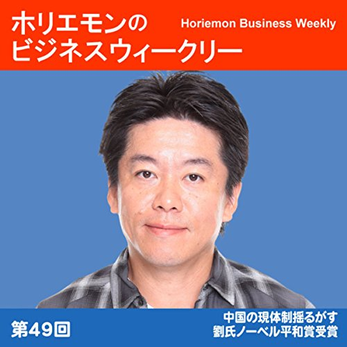 『ホリエモンのビジネスウィークリーVOL.49 中国の現体制揺るがす劉氏ノーベル平和賞受賞』のカバーアート