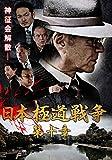 日本極道戦争 第十章[DVD]