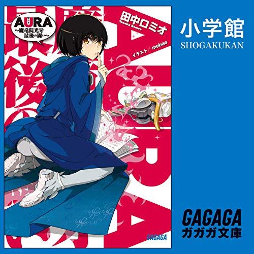 『AURA~魔竜院光牙最後の闘い~(ガガガ文庫)』のカバーアート