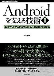 Androidを支える技術