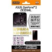 レイ・アウト ASUS ZenFone2 フィルム (ZE551ML) 液晶保護フィルム (耐衝撃/反射防止/防指紋) RT-AZ2F/DC