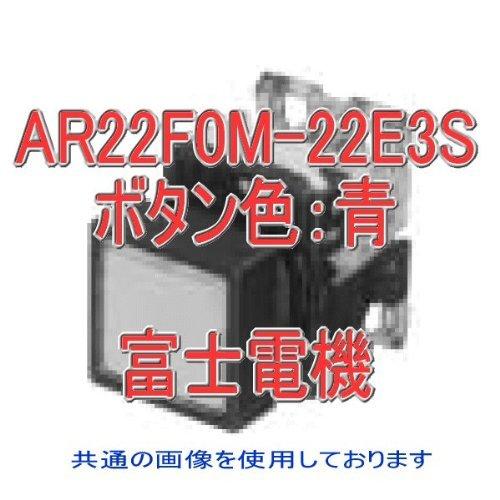 富士電機 照光押しボタンスイッチ AR・DR22シリーズ AR22F0M-22E3S 青 NN