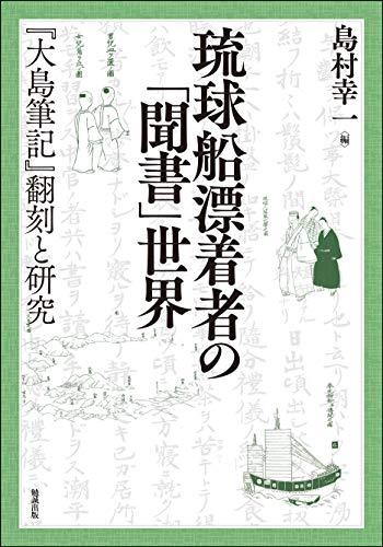 琉球船漂着者の「聞書」世界―『大島筆記』翻刻と研究 (叢書・沖縄を知る)