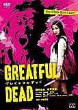 グレイトフルデッド [DVD]