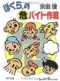 ぼくらの危(ヤ)バイト作戦 (角川文庫)