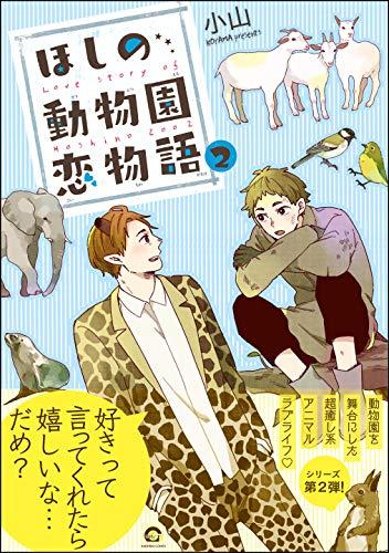ほしの動物園恋物語【電子限定かきおろし漫画付】 2 (GUSH COMICS)