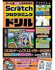 ゲームを改造しながら学ぶ Scratchプログラミングドリル: プロのゲームクリエイターが伝授! 考えて遊んで面白くするゲーム作りの思考法