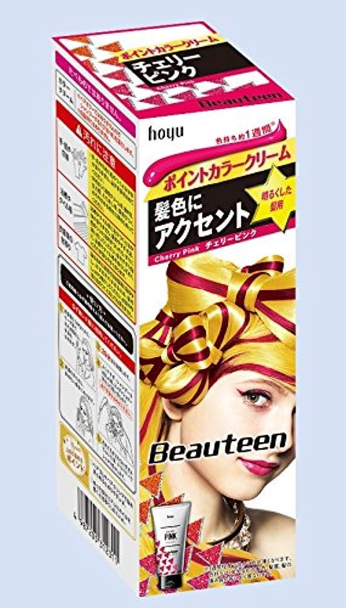 ペストリー交差点細分化するBeauteen(ビューティーン) ポイントカラークリーム チェリーピンク × 3個セット