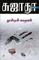 Thoondil Kathaigal / தூண்டில் கதைகள் (270.0)