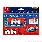 [任天堂ライセンス商品]サンリオキャラクターズ きせかえカバーTPUセットfor Nintendo Switch ハローキティ