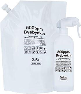 バイバイ菌 次亜塩素酸 スターター2点セット