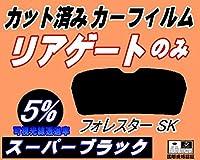 A.P.O(エーピーオー) リアガラスのみ (b) フォレスター SK (5%) カット済み カーフィルム SK9 SKE SK系 スバル
