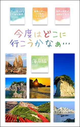 今度はどこに行こうかなぁ… 海岸編: 写真で見つける旅行ガイド
